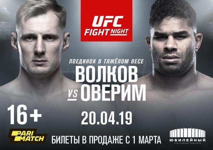 Alistair Overeem To Face Aleksei Oleinik At UFC On ESPN+ 7