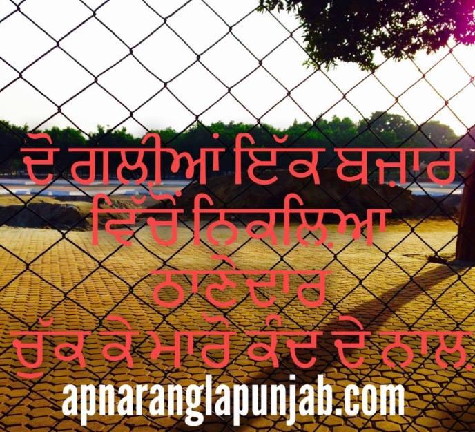 punjabi-bujarta-do-galia-ik-bjaar - Punjabi Bujartan