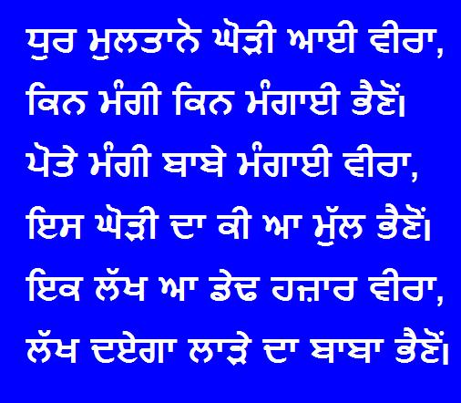 dhur multano ghodi- punjabi-ghodia