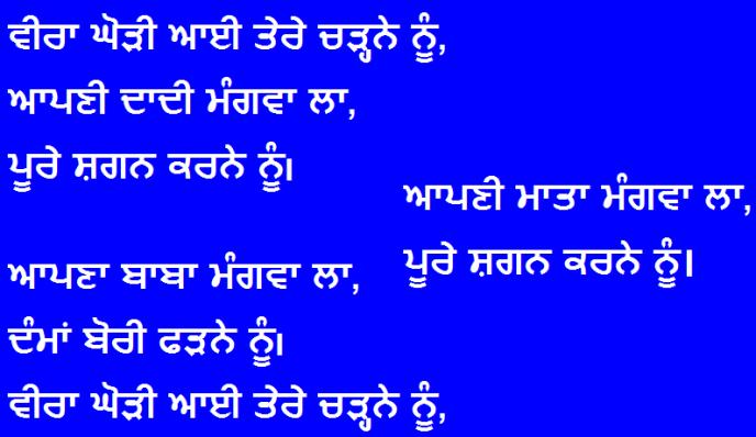 veera ghodi aai tere chadne nu- punjabi ghodia