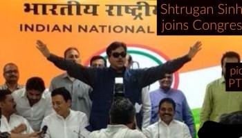 Shatrughan Sinha joins congress