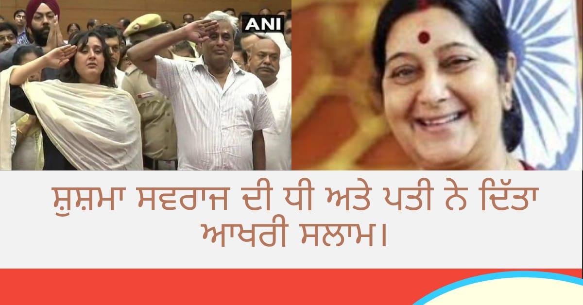 shushma swaraj daughter and husband