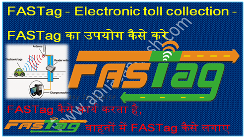 FASTag - Electronic toll collection - FASTag का उपयोग कैसे करे