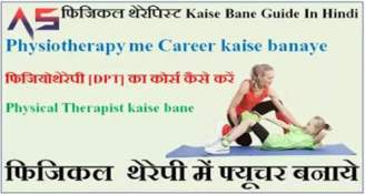 Physical Therapist Kaise Bane - Physiotherapy me Career Guide In Hindi