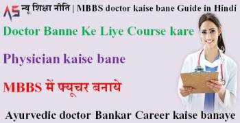 न्यू शिक्षा नीति MBBS doctor फिजिशियन kaise bane Guide in Hindi