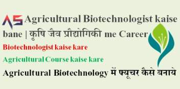 Agricultural Biotechnologist kaise bane | कृषि जैव प्रौद्योगिकी me Career