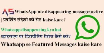 WhatsApp me disappearing messages active प्रदर्शित संदेशों को सेट kaise kare
