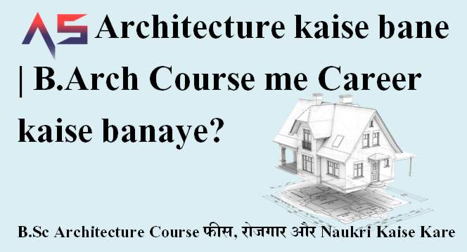 Architecture kaise bane  B.Arch Course me Career kaise banaye