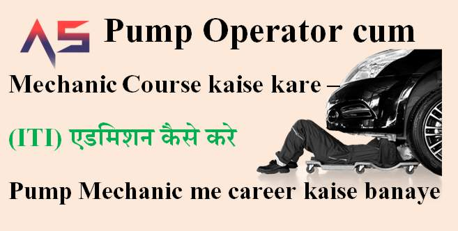 Pump Operator cum Mechanic Course kaise kare - (ITI) एडमिशन कैसे करे