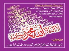 kalma-tayyaba-in-arabic-and-english