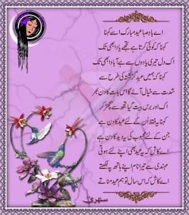 Ae Kash Es Saal To Ham Eid Manaty - Sad Urdu Poetry