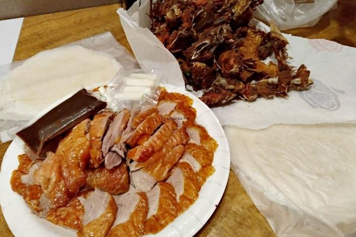 雲林福記黃金烤鴨莊。一鴨三吃肉鮮多汁超香涮嘴鹽酥鴨,中和美食,新北烤鴨