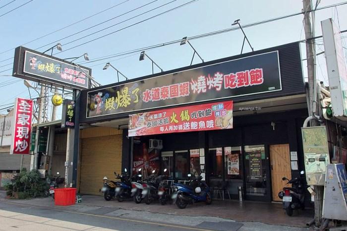 蝦爆了水道泰國蝦吃到飽餐廳|鴛鴦火鍋新上市 大閘蟹199元買一送一 還享自助吧120分鐘吃到飽
