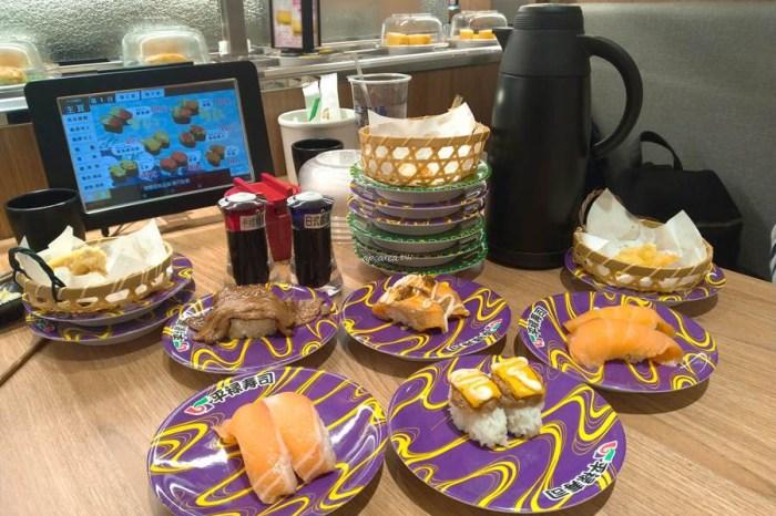 平禄壽司 日本仙台來的平價迴轉壽司,40元起還有火箭送餐,飲料免費暢飲,近中國醫藥大學中友百貨商圈