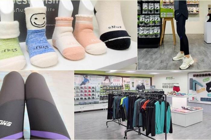 sNug給足呵護|MIT台灣製造,由內到外全方位的清新機能衣著,通過CNS15290紡織品安全檢測,給寶貝最安心的親膚產品,舒適你的生活