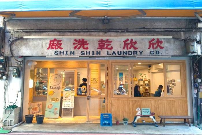紮等日食|乾洗廠裡的特色早午餐,沙拉豐富好吃營養滿分,臺中車站週邊美食,欣欣乾洗廠