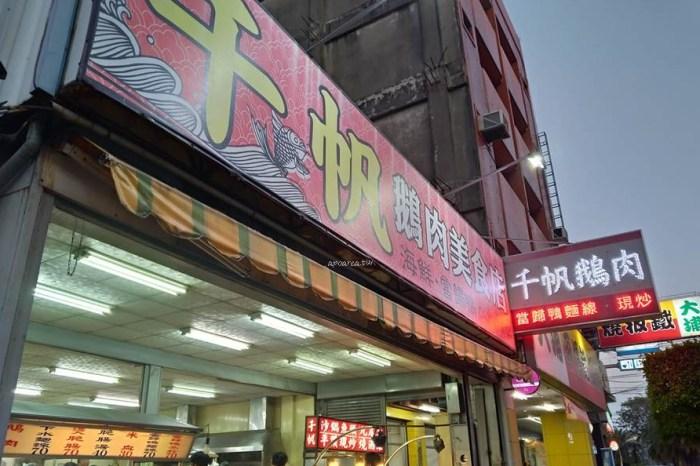 千帆鵝肉|美味鵝肉盤現點現切,豐原現炒海鮮餐廳,近豐原市議會