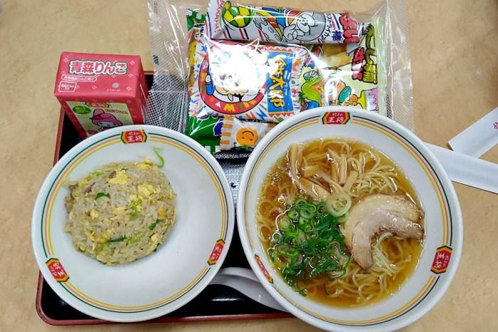餃子の王將|拉麵炒飯兒童餐附大包餅乾和飲料,美味煎餃必點,JR福知山駅店