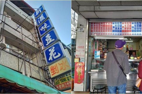 新滋味豆花|一中商圈太平路上女兒館斜對面冰菓室,剉冰、芋頭、圓仔飲品、豆花專賣店