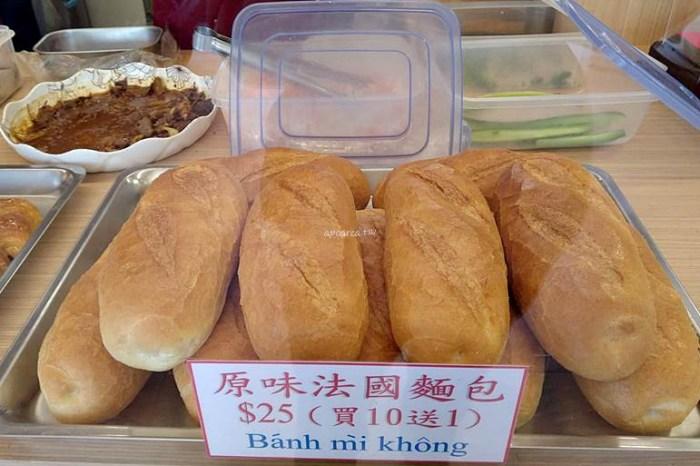 越南法國麵包豐原店|楓糖可頌10元買五送一,多種法國夾心麵包、奶油烤脆片、蒜味奶油烤片等