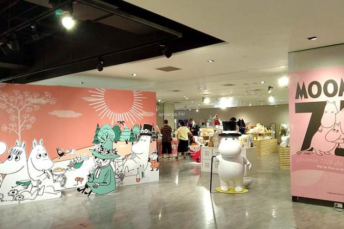 嚕嚕米粉口愛75周年特展|可愛情境拍照場景,週邊商品、巨大扭蛋、雞蛋糕、冰棒,限量嚕嚕米造型氣球免費拿