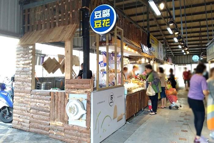 吉鹽滷手工健康豆腐。豆類製品專門店,豆腐豆花好吃鮮嫩還有無糖豆漿,北屯一點利黃昏市場內