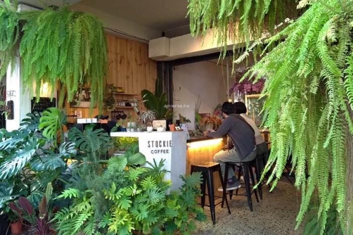 Stockie Coffee。大片觀葉植物圍繞的騎樓咖啡館,司康、甜甜圈每日限量供應,豐原下午茶推薦