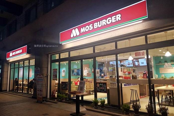 台中最新摩斯漢堡新開幕,試營運蒟蒻禮盒買一送一,MOS松竹興安店