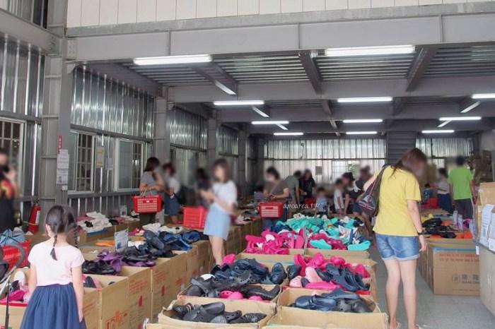 在地製鞋廠EVA夏日特賣會,銅板價買MIT拖鞋,最便宜均價不用50元,從早到晚都能方便買,還有象鼻人服飾聯合廠拍