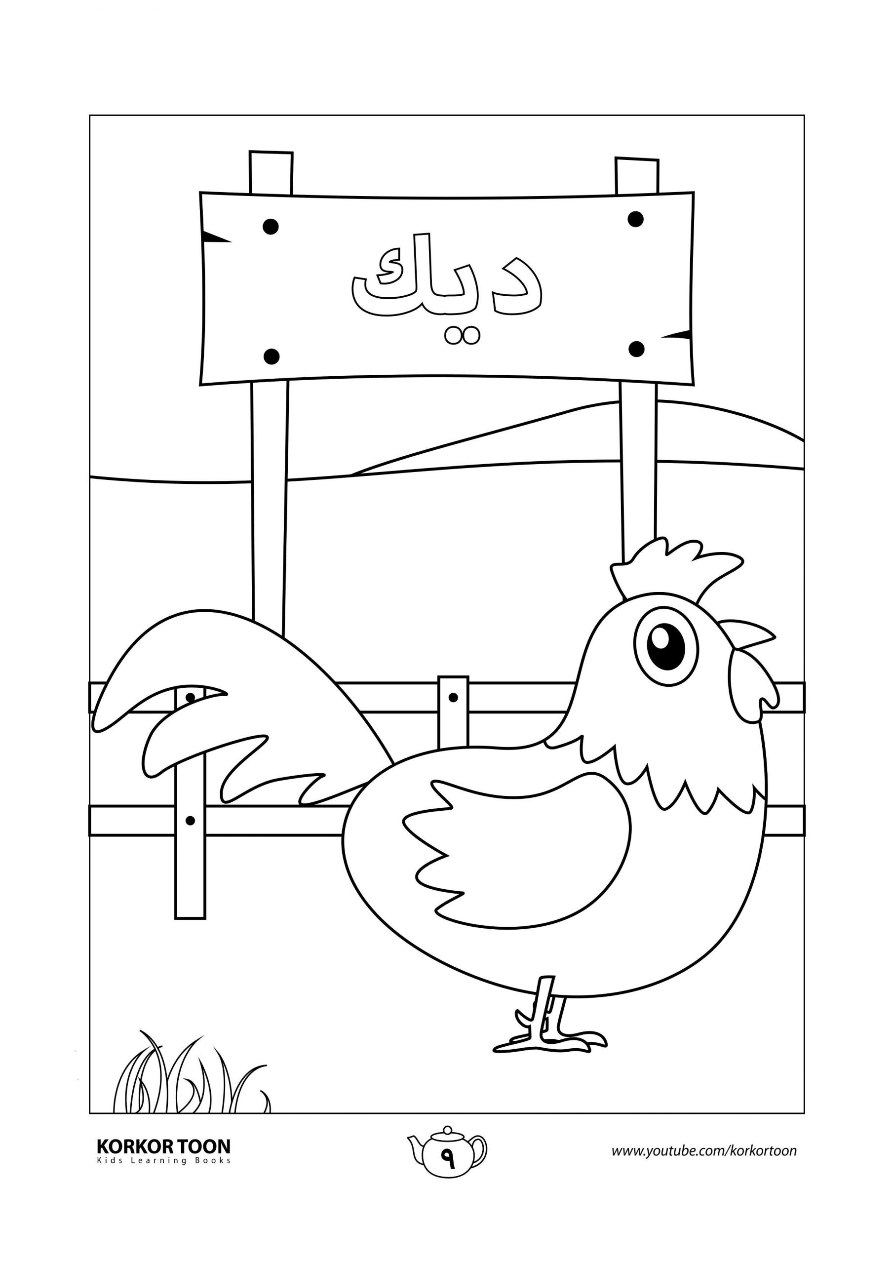 6 Farm Animals Preschool Worksheet