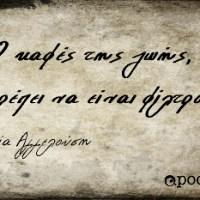 Apodyoptis_Quotes