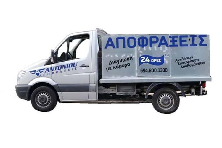 apofraxeis-apolumanseis-athina-2