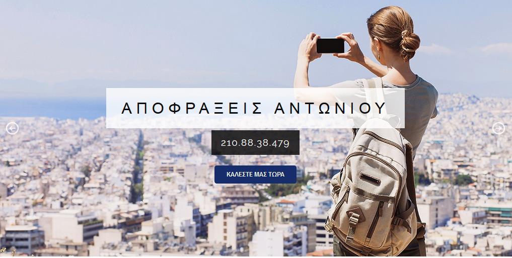 APOFRAXEIS-ATHINA-WALLPAPER-2