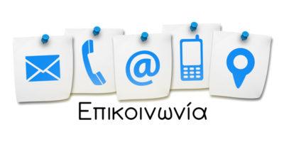 ΑΠΟΦΡΑΞΕΙΣ ΚΟΡΩΠΙ - Επικοινωνία