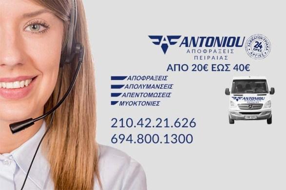 Apofraxeis-peiraias-24-ores-kalypsh-3