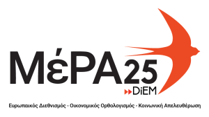 MANIFESTO of MeRA25 – the new party set up by DiEM25 in Greece to revive the spirit of the Greek Spring