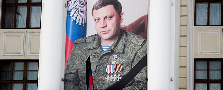 Zakharchenko: A Hero Is Dead, And Bloody Flows the Don | New Eastern Outlook