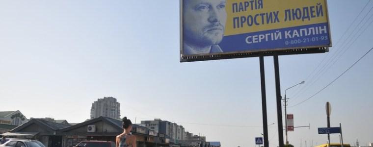 ukraine-prasidentschaftskandidat-verwechselt-sein-wahlprogramm-mit-25-punkte-programm-der-nsdap