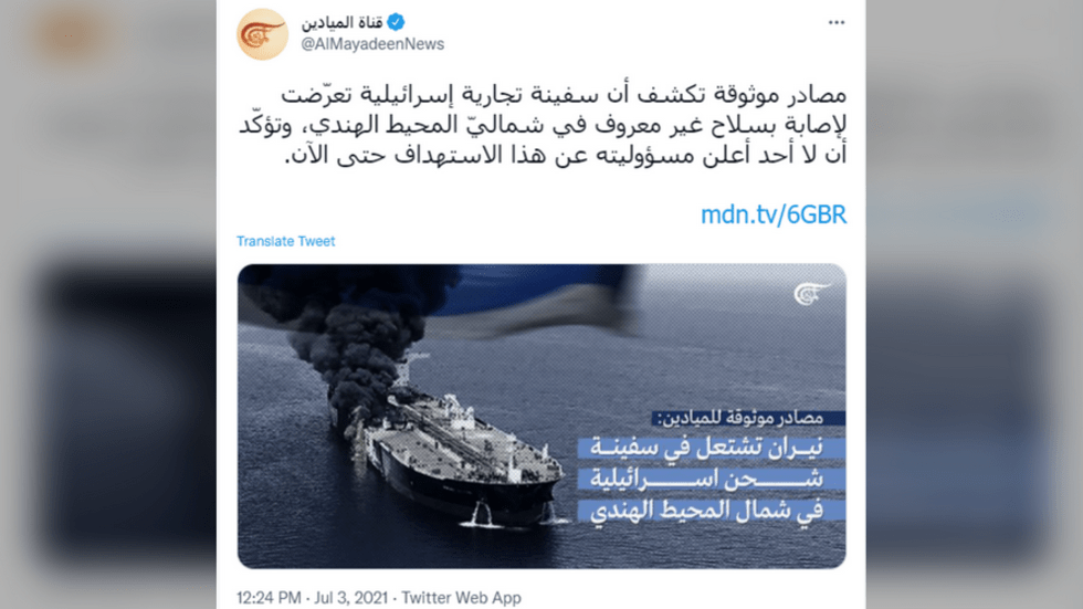 israeli-cargo-ship-gets-attacked-by-an-'unknown-weapon,'-catches-fire-in-the-indian-ocean-–-reports