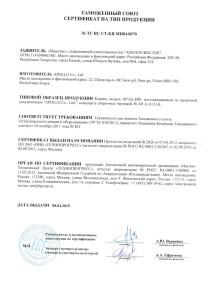 Сертификаты на типjpg_Page11