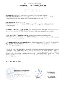 Сертификаты на типjpg_Page6