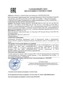 клапаны 10 ТРТС декларацияjpg_Page1