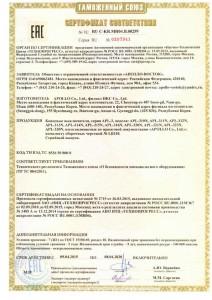 сертификат на концев. выключатели общепромышленного назначения_1