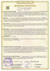 сертификат на пневмоприводы_1
