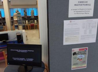 Έκθεση Φωτογραφίας στη Βιβλιοθήκη του Πανεπιστημίου Κρήτης