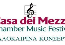14ο φεστιβάλ κλασικής μουσικής, στον Μακρύ Γιαλό
