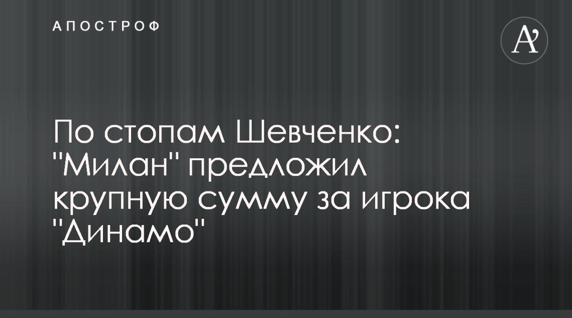 По стопам Шевченко: «Милан» предложил крупную сумму за игрока «Динамо», АБЗАЦ