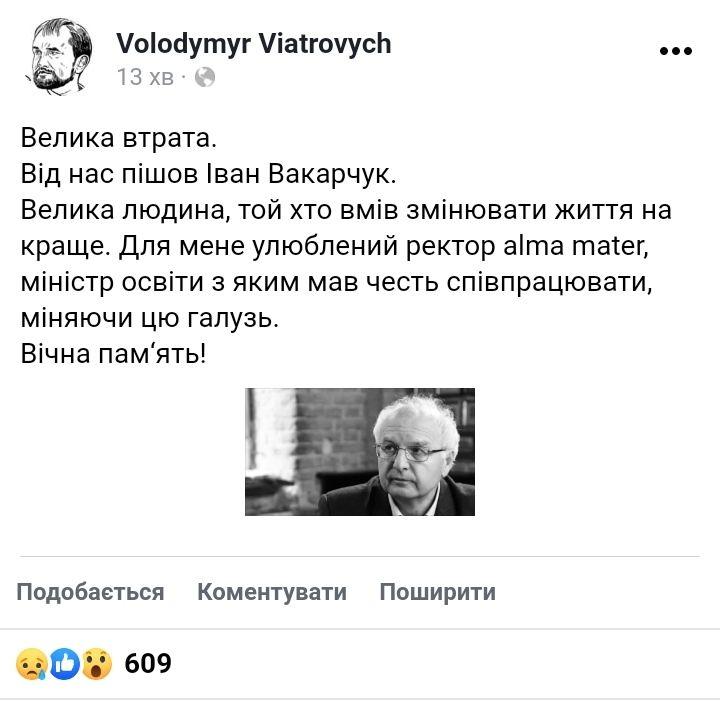 Помер Іван Вакарчук