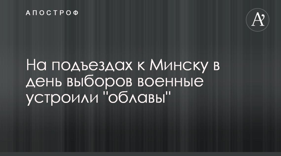 На подъездах к Минску в день выборов военные устроили «облавы», АБЗАЦ