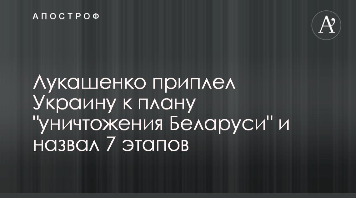 Лукашенко приплел Украину к плану «уничтожения Беларуси» и назвал 7 этапов, АБЗАЦ